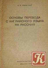 Книга Основы перевода с английского языка на русский