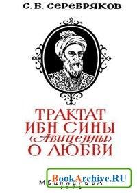 Книга Трактат Ибн Сины (Авиценны) о любви.