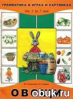 Журнал Овощи. Грамматика в играх и картинках.  От 2 до 7 лет