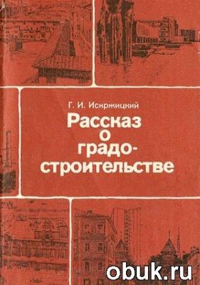 Книга Рассказ о градостроительстве