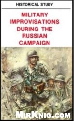 Книга Military Improvisations During the Russian Campaign