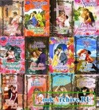 Книга 512 книг из серии Очарование (Любовные романы).