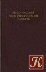 Книга Англо-русский метеорологический словарь