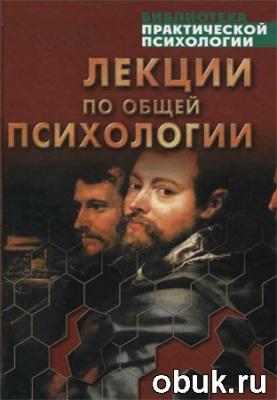 Книга Л.Б. Ительсон. Лекции по общей психологии