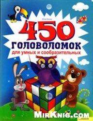 Книга 450 головоломок для умных и сообразительных