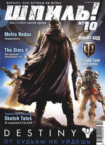 Книга Журнал: Шпиль! №10 (октябрь 2014