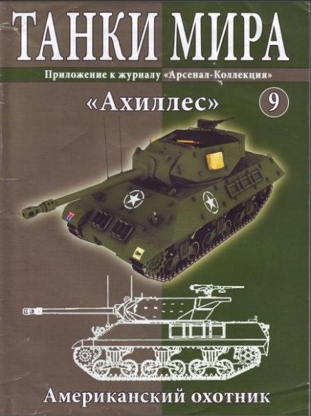 Книга Подшивка журналов: Танки Мира №1-9 (2013-2014)