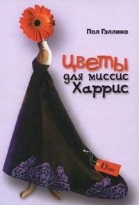 Книга Цветы для миссис Харрис