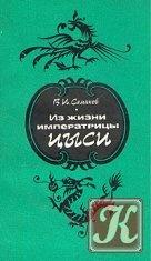 Книга Из жизни императрицы Цыси