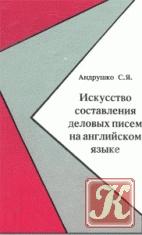 Книга Искусство составления деловых писем на английском языке