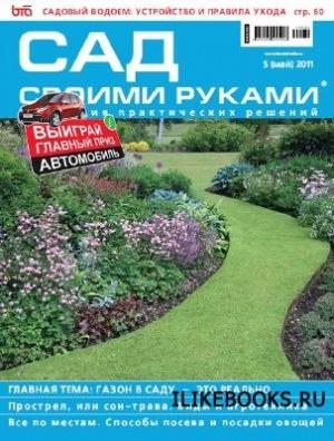 Журнал Сад своими руками №5 2011