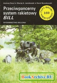 Книга Przeciwpancerny system rakietowy BILL (Typy Broni i Uzbrojenia 169).