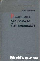 Книга Религиозное сектантство и современность (социологические и исторические очерки)