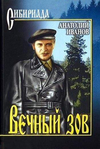 Книга Анатолий Иванов Вечный зов. Книга 1