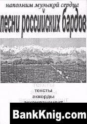 Книга Песни российских бардов