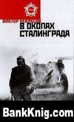 Аудиокнига В окопах Сталинграда (аудиокнига)