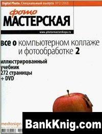 Книга Всё о компьютерном коллаже и фотообработке 2