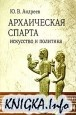 Книга Архаическая Спарта. Искусство и политика
