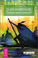 Книга Психонавигация. Путешествия во времени