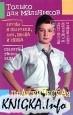 Книга Только для мальчиков. Практическая психология
