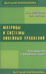 Книга Матрицы и системы линейных уравнений