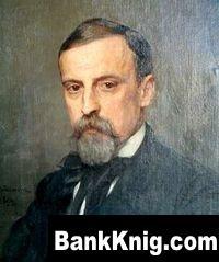Книга Собрание произведений Генрика Сенкевича