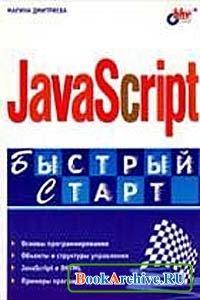 Книга JavaScript. Быстрый старт.
