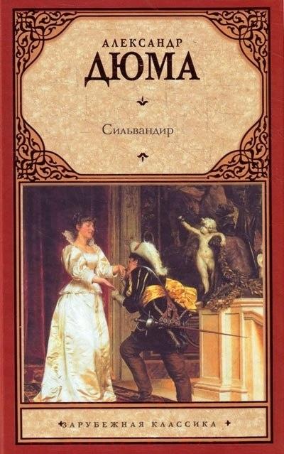 Книга Сильвандир