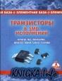 Книга Транзисторы в SMD-исполнении. Том 1