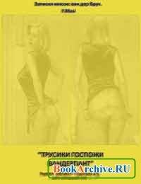 Журнал Трусики Госпожи Вандерпант