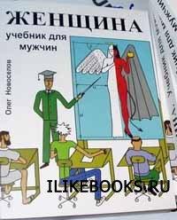 Книга Новоселов Олег - Женщина. Учебник для мужчин