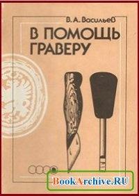 Книга В помощь граверу