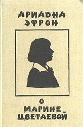 Аудиокнига Рассказы о личности Марины Цветаевой (аудиокнига)