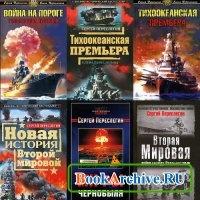 Книга Сборник книг Сергея Переслегина