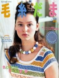 Журнал Keito Dama №138 2008