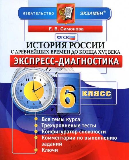 Книга История России 6 класс ФГОС