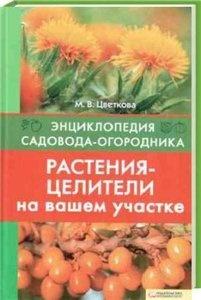 Книга Растения-целители на вашем участке.