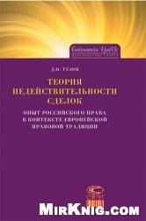 Книга Теория недействительности сделок. Опыт российского права в контексте европейской правовой традиции