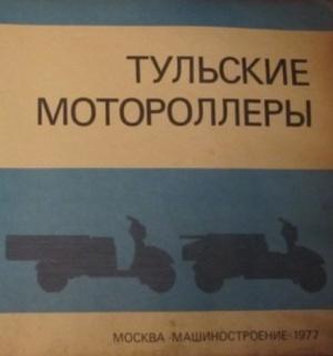 Книга Тульские мотороллеры. Многокрасочный альбом