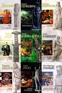 Книга Исторический роман (Эксмо) в 70 томах