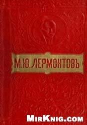 Книга М. Ю. Лермонтов Полное собрание сочинений в двух томах