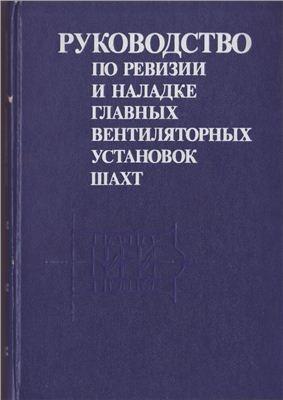 Книга Руководство по ревизии и наладке главных вентиляторных установок шахт