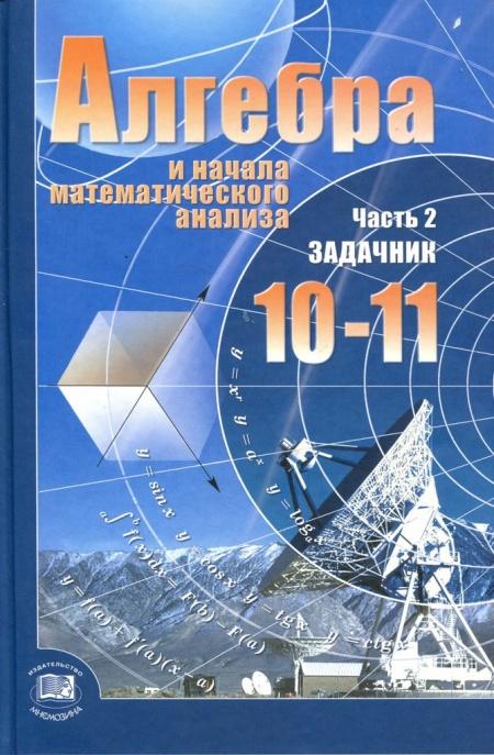 Книга Алгебра и начала математического анализа
