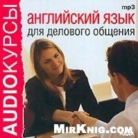 Аудиокнига Английский язык для делового общения