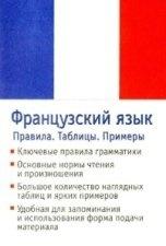 Книга Французский язык. Правила. Таблицы. Примеры
