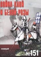 Книга Новый солдат 151 - Война Алой и Белой Розы
