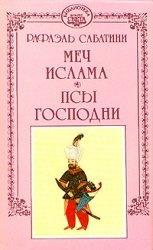 Книга Меч ислама