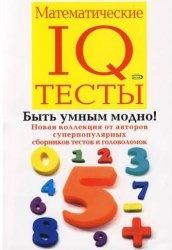 Книга IQ тесты