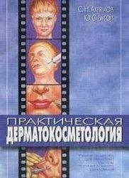 Книга Практическая дерматокосметология