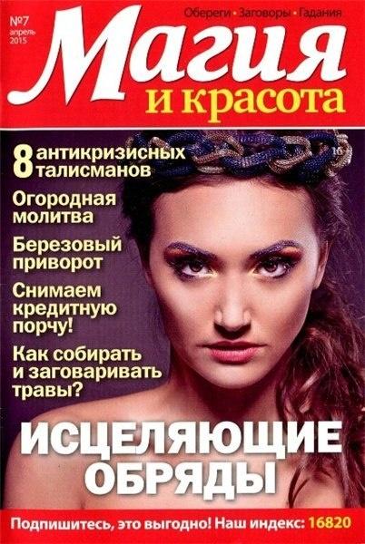Книга Журнал: Магия и красота №7 (апрель 2015)